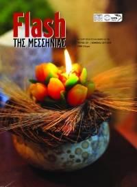 aa743997e97 Flash Magazine Messinia